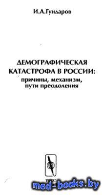 Демографическая катастрофа в России: причины, механизм, пути преодоления -  ...