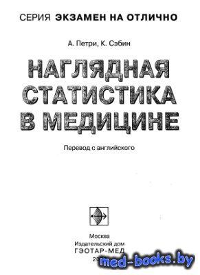 Наглядная статистика в медицине - Петри А., Сэбин К. - 2003 год - 144 с.
