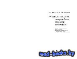 Учебное пособие по врачебно-трудовой экспертизе - Новиков А.А., Савельев И. ...