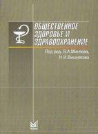 Общественное здоровье и здравоохранение - Миняев В.А., Вишняков Н.И. - 2003 ...