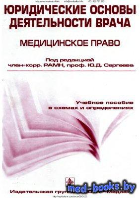 Юридические основы деятельности врача - Сергеев Ю.Д., Григорьев И.Ю., Григо ...