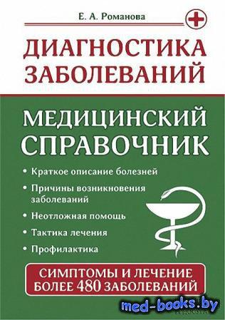 Диагностика заболеваний. Медицинский справочник- Елена Романова - 2015 год ...