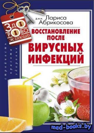 Восстановление после вирусных инфекций - Лариса Абрикосова - 2015 год - 420 ...