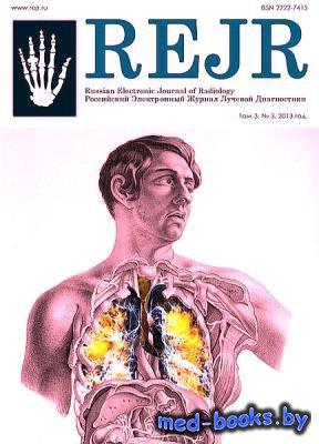 Журнал «Лучевая Диагностика» (2013-2015)