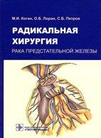 Радикальная хирургия рака предстательной железы - М.И. Коган, О.Б. Лоран, С ...