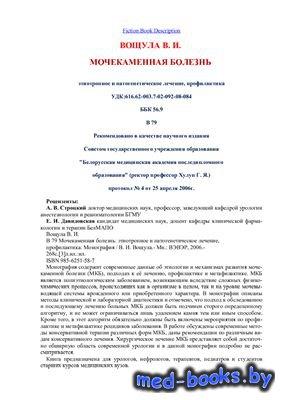 Мочекаменная болезнь: этиотропное и патогенетическое лечение, профилактика  ...