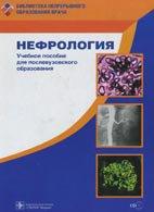 Нефрология - Е. М. Шилов - 2007 год