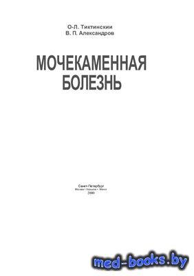 Мочекаменная болезнь - Тиктинский О.Л., Александров В.П. - 2000 год - 384 с ...