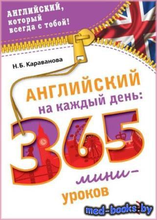 Английский на каждый день: 365 мини-уроков - Наталья Караванова - 2015 год  ...