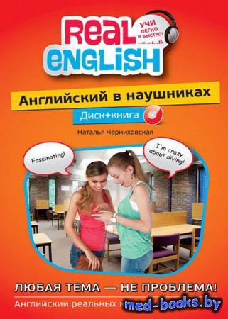 Английский в наушниках. Любая тема — не проблема! +CD - Наталья Черниховска ...