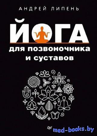 Йога для позвоночника и суставов - Андрей Липень - 2015 год - 230 с.