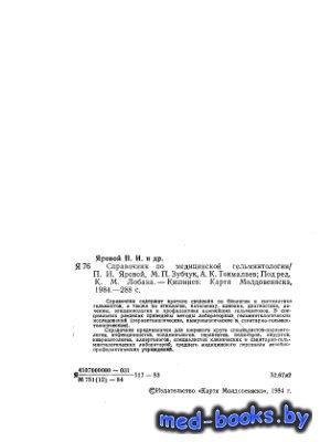 Справочник по медицинской гельминтологии - Яровой П.И., Зубчук М.П., Токмалаев А.К. - 1984 год - 288 с.