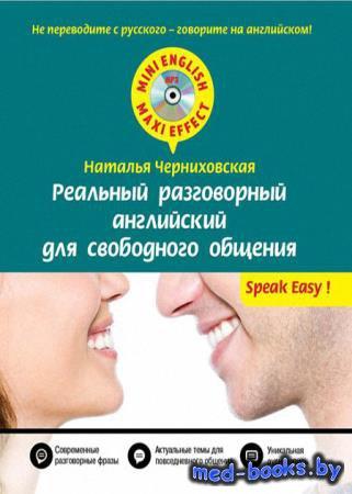 Реальный разговорный английский для свободного общения - Н.О. Черниховская  ...