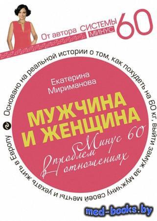 Мужчина и женщина. Минус 60 проблем в отношениях - Екатерина Мириманова - 2 ...
