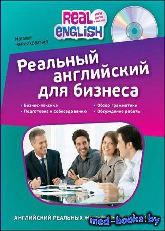 Реальный английский для бизнеса - Н. О. Черниховская - 2015 год - 224 с.