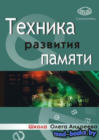 Техника развития памяти. Самоучитель - Олег Андреев - 2006 год - 320 с.