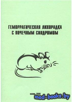 Геморрагическая лихорадка с почечным синдромом - Фазылов В.Х., Кравченко И. ...