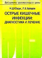 Острые кишечные инфекции: диагностика и лечение - Ющук Н.Д., Бродов Л.Е. -  ...