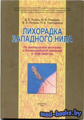 Лихорадка Западного Нила - Львов Д.К. - 2004 год - 104 с.