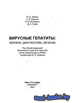 Вирусные гепатиты: клиника, диагностика, лечение - Лобзин Ю.В., Жданов К.В. ...