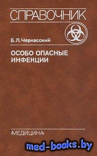 Особо опасные инфекции. Справочник - Черкасский Б.Л. - 1996 год
