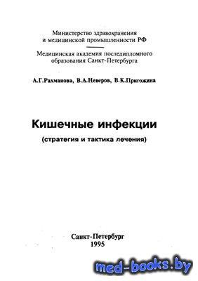 Кишечные инфекции - Рахманова А.Г., Неверов В.А., Пригожина В.К. - 1995 год ...