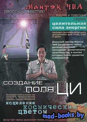Создание поля Ци  (2001) DVDRip