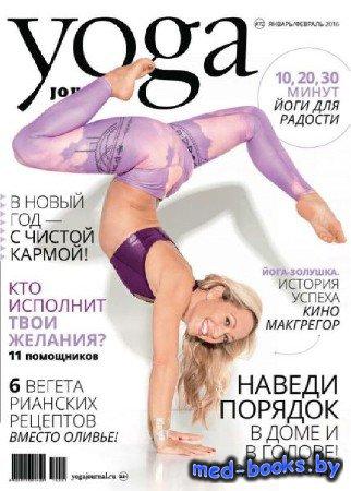 Yoga Journal №72 (январь-февраль 2016) Россия