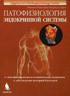 Патофизиология эндокринной системы - Кэттайл В.М., Арки Р.А. - 2001 год