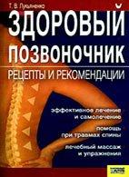 Здоровый позвоночник. Рецепты и рекомендации - Лукьяненко Т.В. - 2008 год