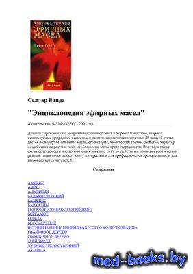 Энциклопедия эфирных масел - Селлар Ванда - 2005 год - 400 с.