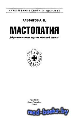 Мастопатия. Доброкачественные опухоли молочной железы - Алефиров А.Н. - 200 ...