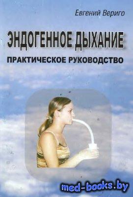 Практическое руководство по эндогенному дыханию - Вериго Е.Л. - 2004 год -  ...