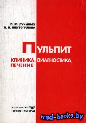 Пульпит (клиника, диагностика, лечение) - Лукиных Л.М., Шестопалова Л.В.  - ...