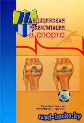 Медицинская реабилитация в спорте - Сокрут В.Н., Казаков В.Н. - 2011 год -  ...