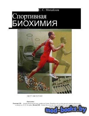Спортивная биохимия - Михайлов С.С. - 2004 год - 220 с.