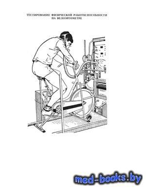 Физиология физического воспитания и спорта - Смирнов В.М., Дубровский В.И.  ...