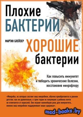 Плохие бактерии, хорошие бактерии - Мартин Блейзер - 2016 - 223 с.
