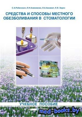 Средства и способы местного обезболивания в стоматологии - Рабинович С.А.,  ...