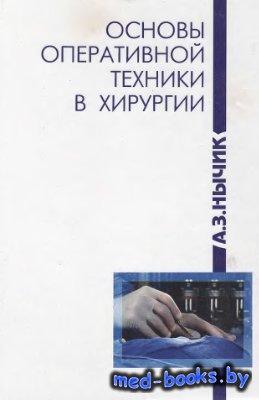 Основы оперативной техники в хирургии - Нычик А.З. - 2003 год - 204 с.