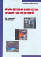 Ультразвуковая диагностика сосудистых заболеваний - Куликов В.П. - 2007 год