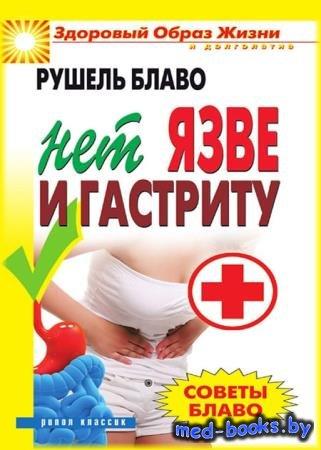 Советы Блаво. Нет язве и гастриту - Рушель Блаво - 2012 - 62 с.