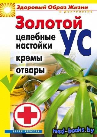 Золотой ус. Целебные настойки, кремы, отвары - Людмила Антонова - 2010 - 55 с.