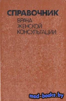 Справочник врача женской консультации - Герасимович Г.И. - 1988 год - 400 с ...