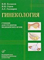 Гинекология - Кулаков В.И., Серов В.Н., Гаспаров А.С. - 2005 год