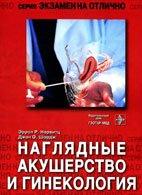 Наглядные акушерство и гинекология - Норвитц Эррол Р., Шордж Джон О. - 2003 ...