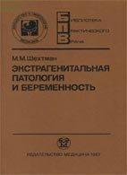 Экстрагенитальная патология и беременность - Шехтман М. М. - 1987 год