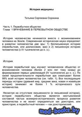 История медицины - Сорокина Т.С. - 238 c.