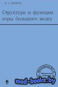 Структура и функции коры большого мозга - Беритов И.С. - 1969 год - 532 с.