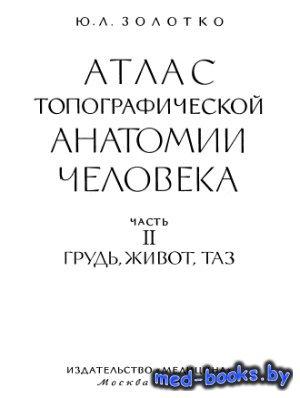 Атлас топографической анатомии человека. Часть 2 - Золотко Ю.Л. - 1967 год